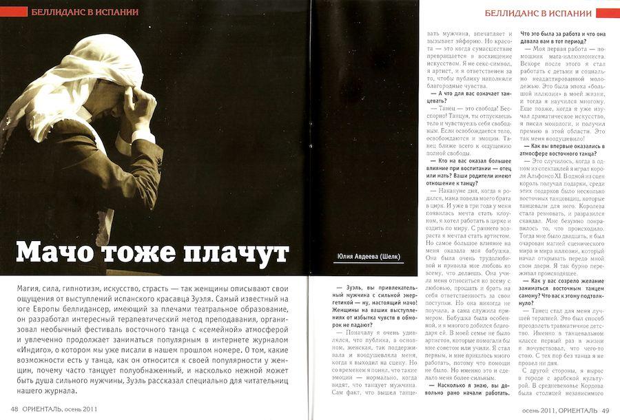 Zuel, entrevista en la revista Oriental.