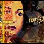 La música clásica árabe
