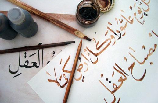 Resultado de imagen de lengua arabe